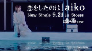 aiko 『恋をしたのは』2016.9.21 OUT!!! http://aiko.com/ http://www.p...