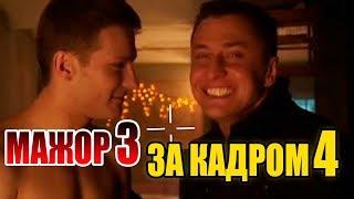 Мажор 3 – За кадром. Смешные моменты со съемок сериала Мажор 3 Backstage 4