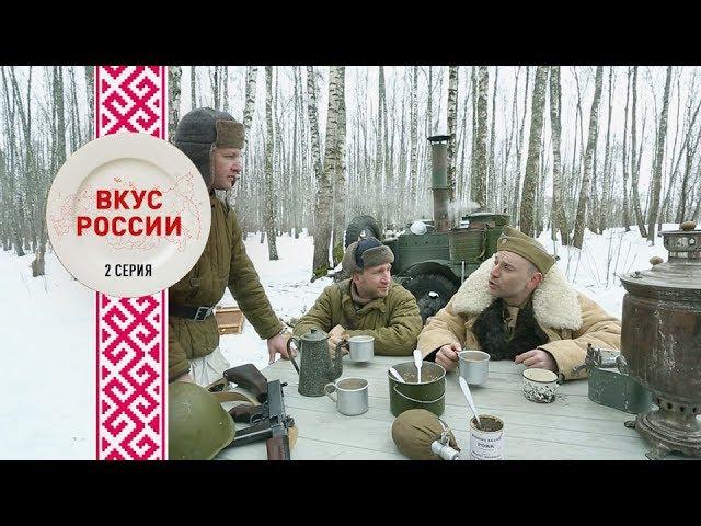 Вкус России 2. Полевая кухня для американца