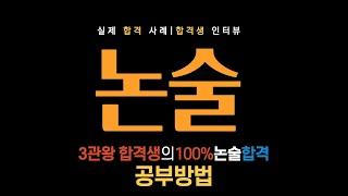 메가스터디 최인호T | 수시 논술 3관왕 인터뷰 | 1…