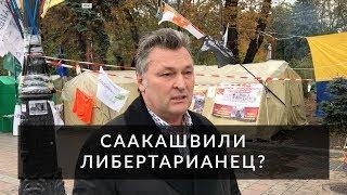 Саакашвили — либертарианец?