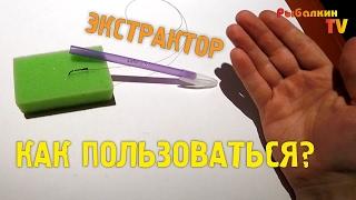 как пользоваться экстрактором для рыбалки  Самодельный экстрактор