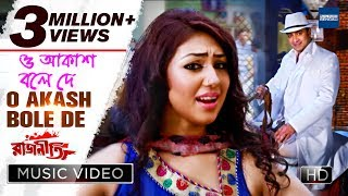 O' akash bole de na re || Rajneeti ||  Habib ft. Kheya and Shafayet || Shakib Khan | Apu Biswas |