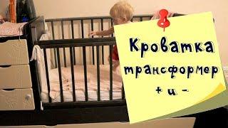 детская кроватка-трансформер. Видео-обзор, отзыв