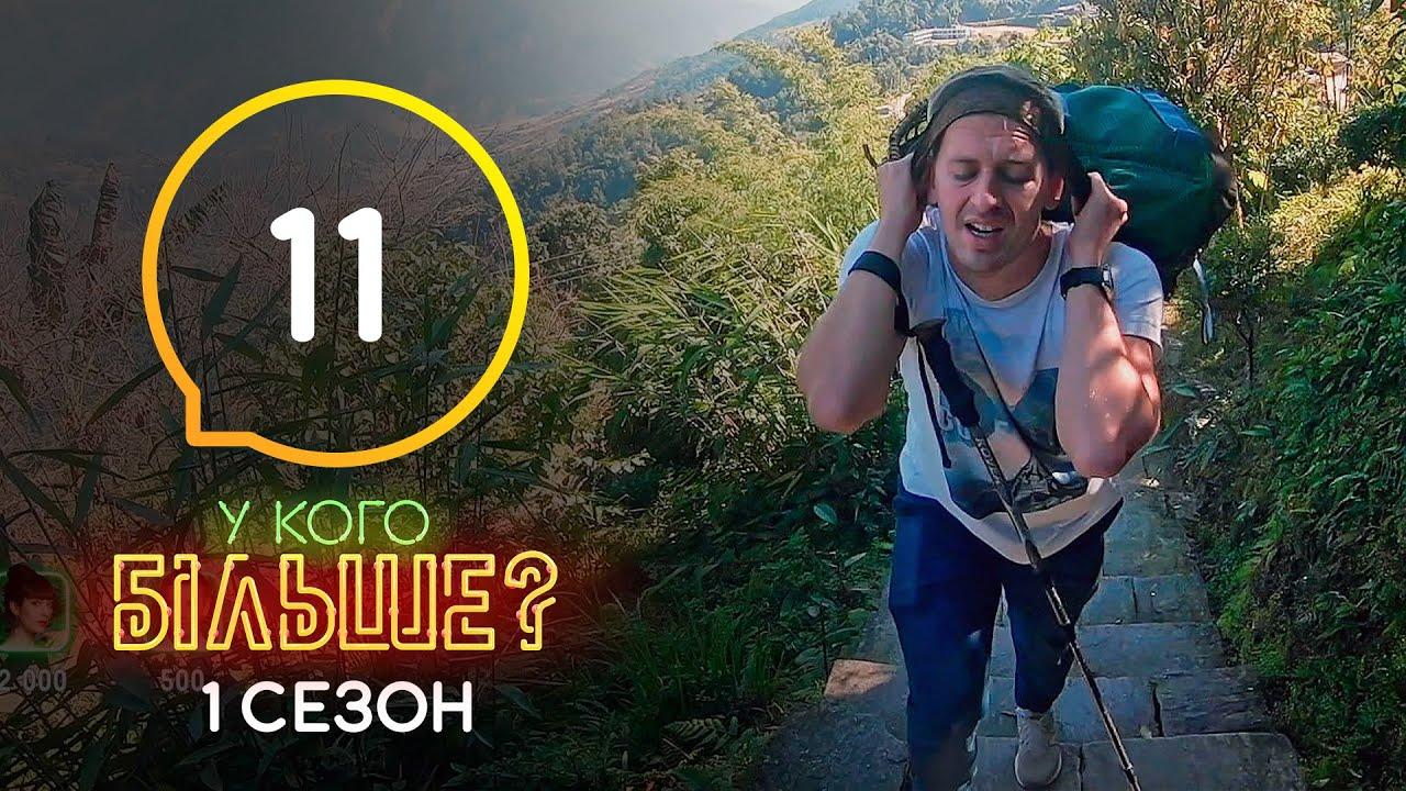 У кого больше? 1 Сезон 11 Выпуск  09.01.2021 Как заработать в Непале?