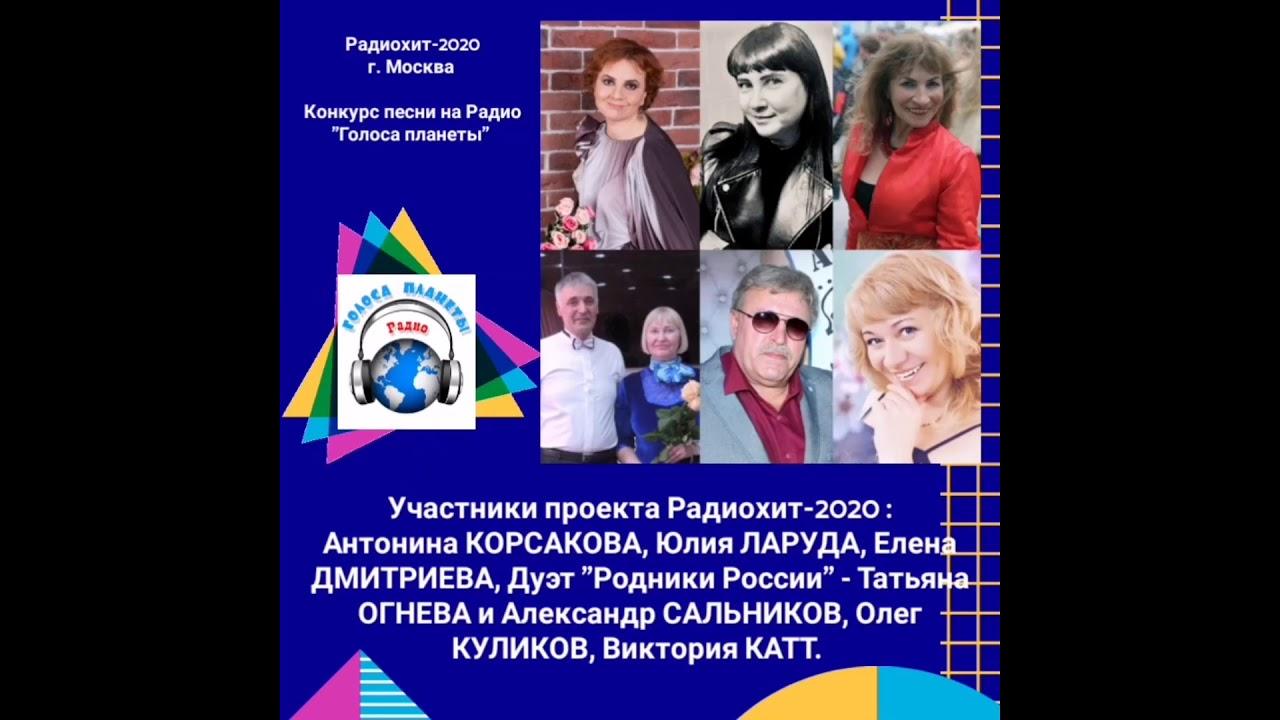 Радио «Голоса планеты» представляет новый музыкальный проект«РАДИОХИТ-2020»!