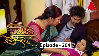 Oba Nisa - Episode 204 | 20th January 2020 Thumbnail