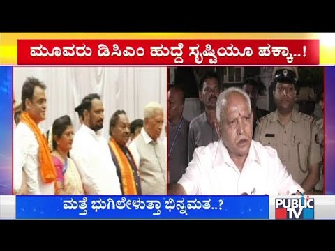 cm-yeddyurappa-says-the-portfolios-have-been-finalized-&-will-be-announced-by-evening