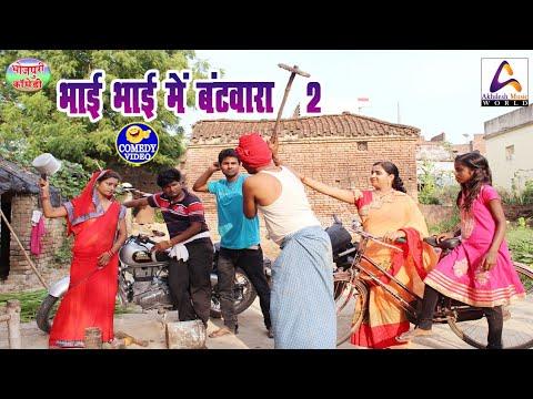 Comedy video | भाई भाई में बंटवार 2 | Bhai bhai me batwara 2 | Vivek Shrivastava & Arpana Chaturvedi