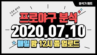 [07월10일 금요일] 한국야구 KBO 투수타자 분석&…