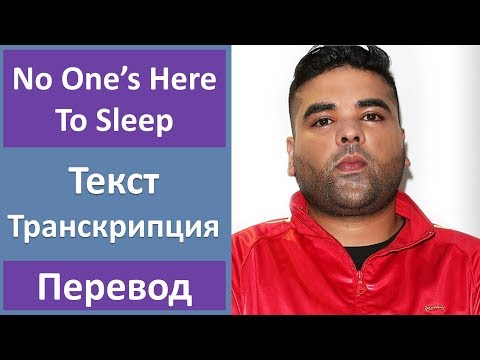 Naughty Boy - No One's Here To Sleep - текст, перевод, транскрипция