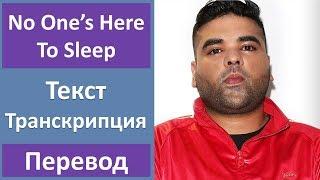 Скачать Naughty Boy No One S Here To Sleep текст перевод транскрипция