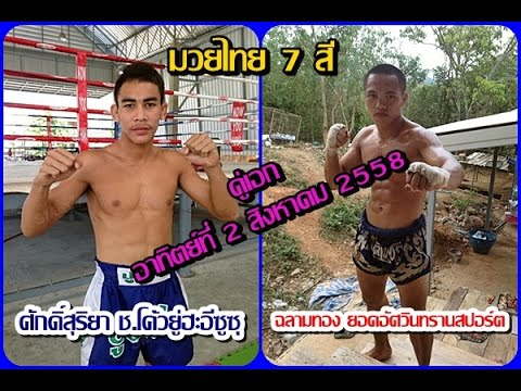 มวยไทย 7 สี คู่เอก อาทิตย์ที่ 2 สิงหาคม 2558