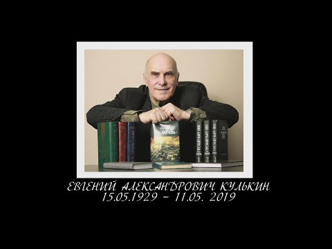 Специальный репортаж. Памяти писателя Евгения Кулькина