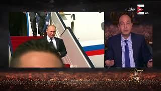 كل يوم - تعليق عمرو أديب على زيارة الرئيس الروسي بوتين للرئيس بشار الأسد بسوريا