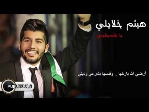 اغنية هيثم خلايلي يا فلسطيني 2016 كاملة / Haitham Khalaily - Ya Falastiny