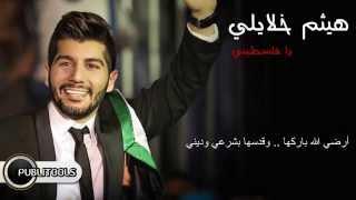 هيثم خلايلي - يا فلسطيني | Haitham Khalaily - ya falastiny