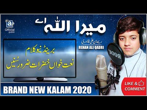 New Hamd 2020 Brand New Kalam ! Rehan Ali Qadri ! Mera Allah Ay ! Sarwar Studio ! A P TV PAKISTAN