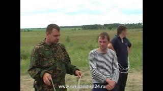 Связывание пленного веревкой