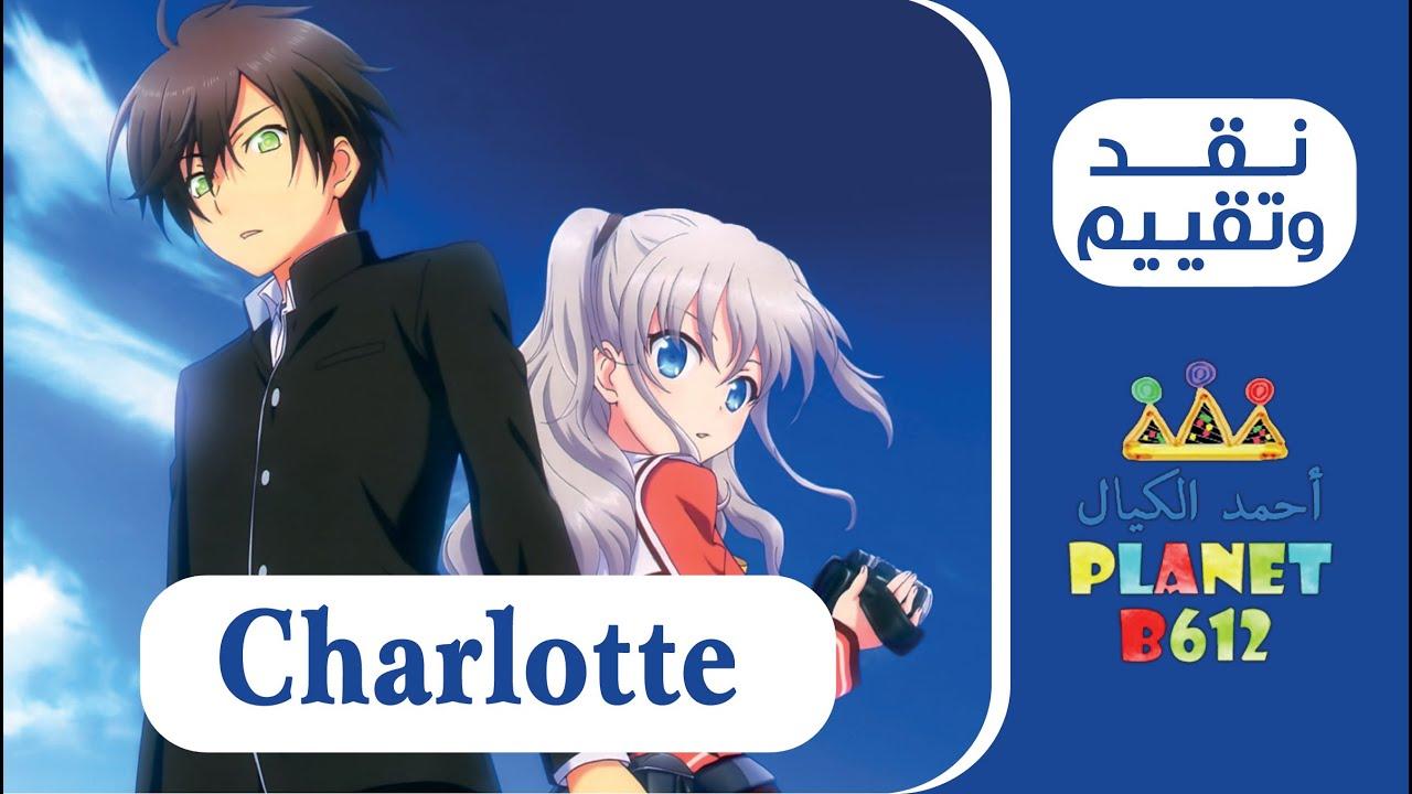 نقد وتقييم انمي Charlotte Anime Review Youtube