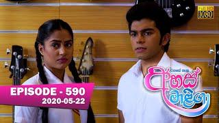Ahas Maliga | Episode 590 | 2020-05-22 Thumbnail