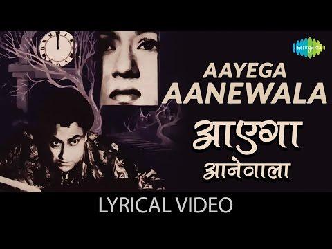 Aayega Aanewala with lyrics | आएगा आनेवाला गाने के बोल | Mahal | Dev Anand/Asha Parekh