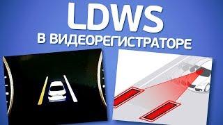 Функция LDWS в видеорегистраторе. Что это? Как работает? Нужна ли? Есть ли польза?