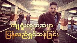 Myanmar Movie - တရုတ်ပြည်မှ ဘာသာရေးဖိစီးနှိပ်စက်မှု မှတ်တမ်းများ (ကျရှုံးလုဆဲဆဲမှာ  ပြန်လည်ရှင်သန်ခြင်း)