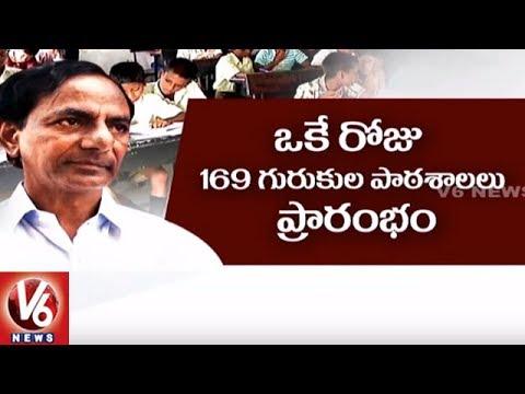 Telangana Government Launch 169 New Gurukul Schools Across State | V6 News