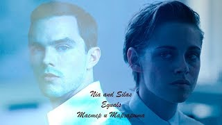 Nia and Silas || Equals || Равные || Мастер и Маргарита