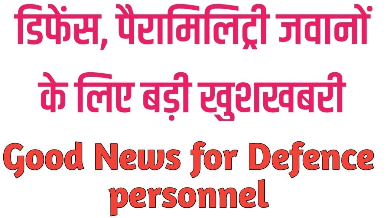 डिफेन्स,पैरामिलिट्री कर्मियों के लिये बड़ी खुशखबरी, Good news for defence personnel