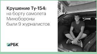Авиакатастрофа под Сочи: на борту были журналисты российских телеканалов(Минобороны обнародовало список всех, кто находился на борту упавшего под Сочи Ту-154. В списке — 64 артиста..., 2016-12-25T13:13:49.000Z)