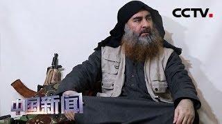 [中国新闻] 美媒:美军发动袭击 极端组织头目巴格达迪或已身亡 | CCTV中文国际