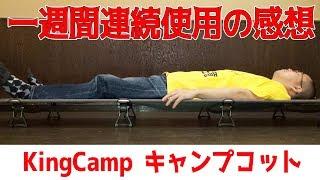 2018年はキャンプ用品のスリム化軽量化を目標とし、まずは寝る時のコッ...