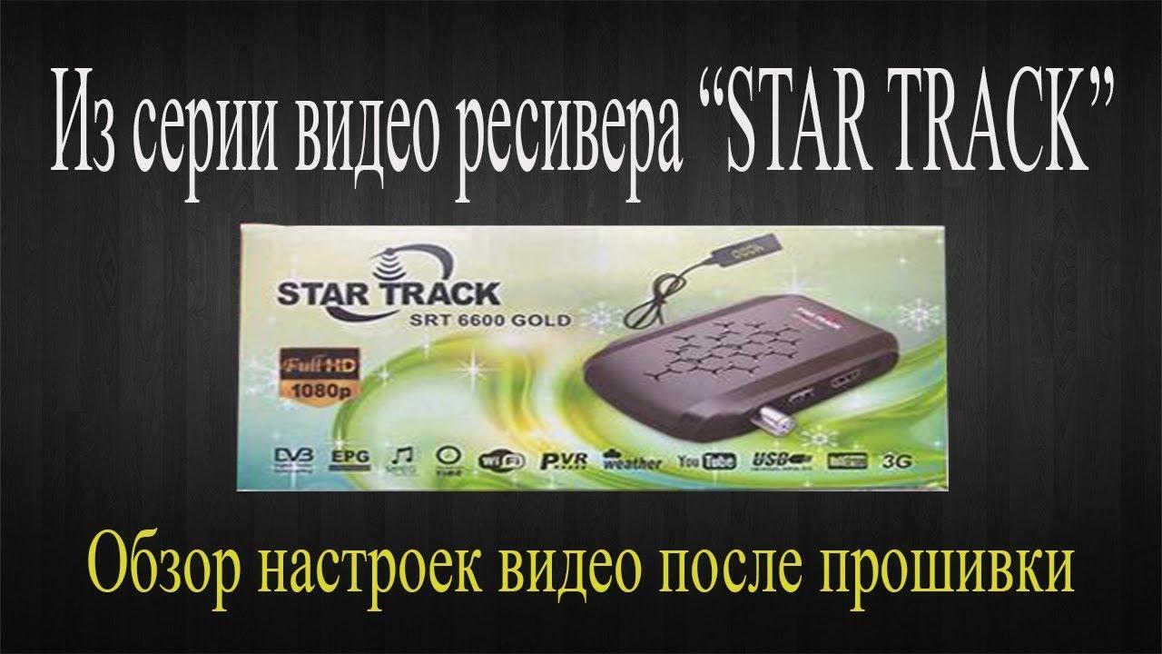 Цифровой спутниковый ресивер star track
