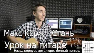 Макс Корж - Стань (Видео урок) Как играть на гитаре. Cover-Разбор