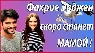 Фахрийе Эвджен беременна #из жизни звезд