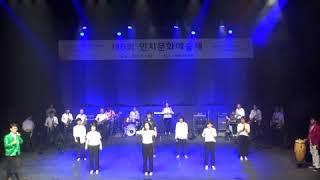 2018 제6회 인치문화예술제_출연진 단체 앙코르 공연