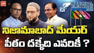 Nizamabad Municipal Elections Results Details | TRS VS BJP | MP Dhamapuri Aravind