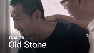 OLD STONE Trailer | Festival 2016