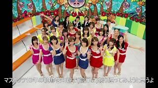 恵比寿マスカッツ生誕10周年記念Part1 ②→https://youtu.be/NbcWUBIbaXU.