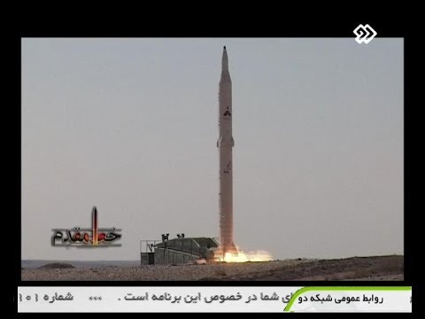 Iran made two stages, solid fuel ballistic missile dubbed Sejil موشك بالستيك سجيل ايران
