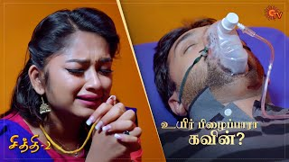 Chithi 2 - Ep 174 | 02 Dec 2020 | Sun TV Serial | Tamil Serial