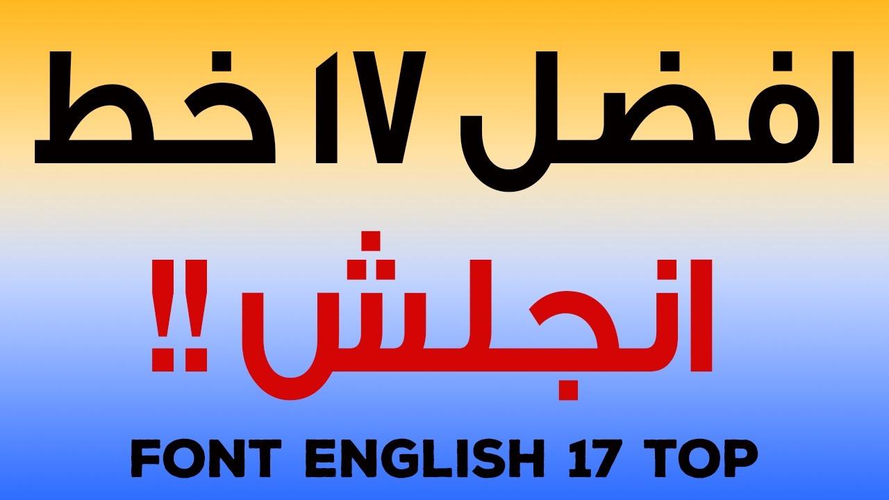 افضل 17 خط انجلش جاهزة للاستخدام Top 17 Font English Youtube