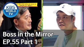 Boss in the Mirror   사장님 귀는 당나귀 귀 EP.55 Part. 1 [SUB : ENG, IND, CHN/2020.05.28]