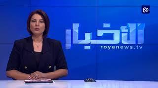 إرادة ملكية سامية بفض الدورة الاستثنائية لمجلس الأمة (12-8-2017)