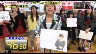 岡井ちゃんのフリップ芸こんなハロプロメンバーは嫌だ!! ℃-ute ファン...