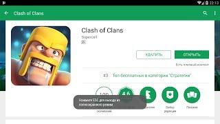 Стрим Clash of Clans для Android