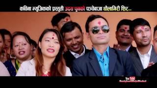 New Panche Baja Song 2016 / 2073 Dhaulagiri  Shir By Devi Gharti And Udaya Pun