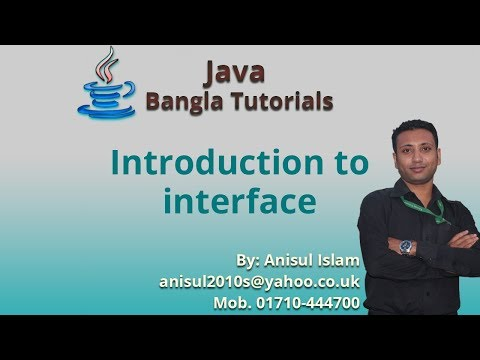java-bangla-tutorials-132-:-introduction-to-interface